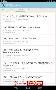玩免費娛樂APP|下載DQ10最新まとめ情報がわかる DQ10MatomeNews app不用錢|硬是要APP