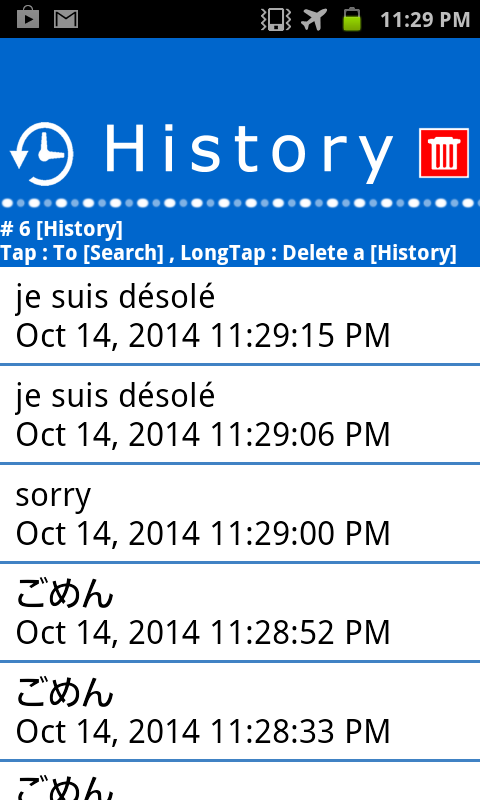 French Japanese WordDictionary- screenshot