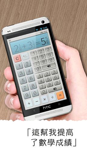分數計算器免费版