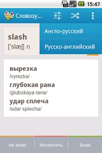 English Russian Word Swot - screenshot thumbnail