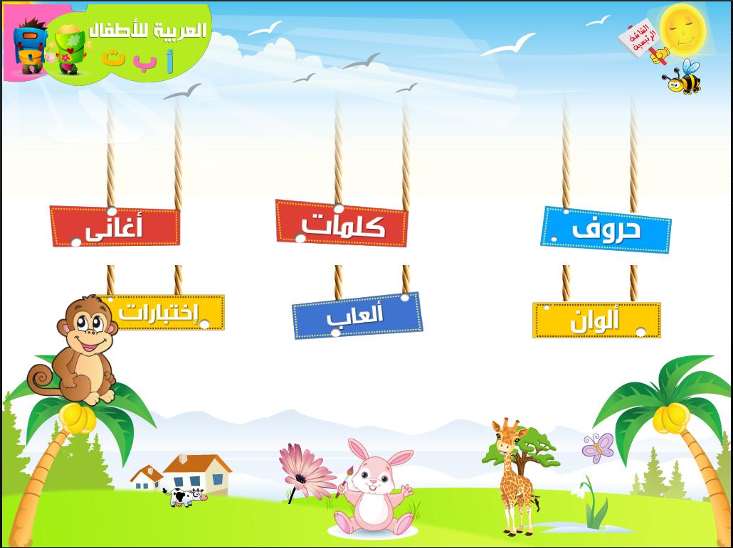 تعليم اللغه العربية للمبتدئين بالصوت والصورة مجانا