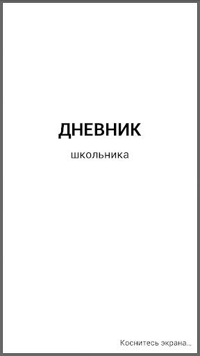Школьный Дневник Pro