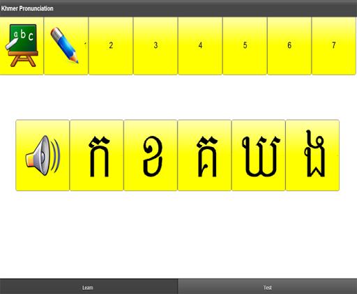 【免費教育App】LearnKhmer-APP點子