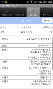 서울 지하철 도착 정보- screenshot thumbnail