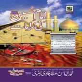 Imame Husain Ki Karamaat Urdu