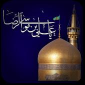 زيارة الإمام الرضا (ع)