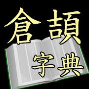 倉頡字典 (Android)