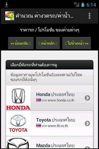 คำนวนผ่อนรถ (โปรโมชั่นรถ) - screenshot