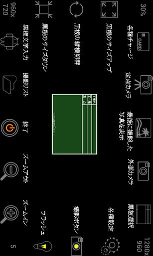 mr6 BCam 電子 黒板 カメラ 土木・測量・工事・建設