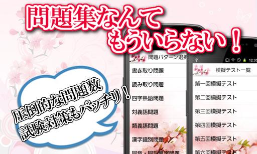 漢検2級の試験対策アプリ!無料で漢字検定の勉強ができる!