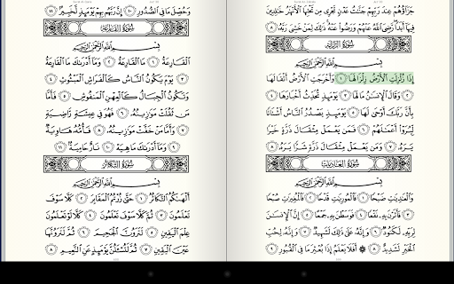 Quran for Android 2.9.1-p1 screenshots 10