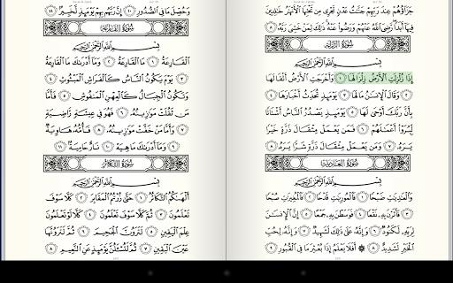 Quran for Android 2.9.1-p1 screenshots 10