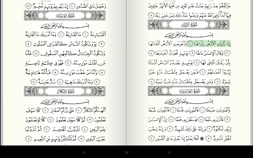 Quran for Android 10