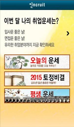 인크루트 무료운세 2015년 업데이트