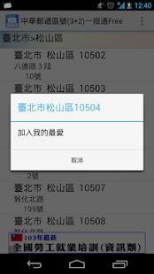 中華郵遞區號(3+2)一指通Free - náhled