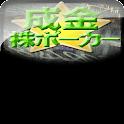 成金株ポーカー