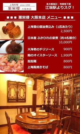 上海料理 栗栄樓 本店