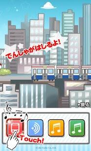 うごくでんしゃぬりえ- screenshot thumbnail