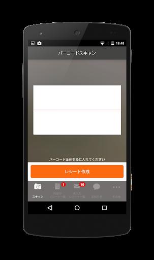 お買物アプリ