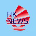 HKNews (香港新聞) icon
