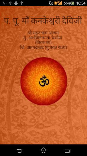 Maa KanKeshwari