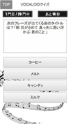 ボカロクイズ - screenshot