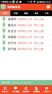 我要颱風假 - 停班停課查詢