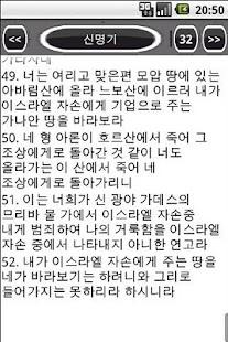 韓國聖經離線