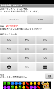 免費下載娛樂APP|東方歌集録 app開箱文|APP開箱王