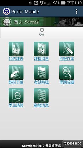 元智個人Portal App