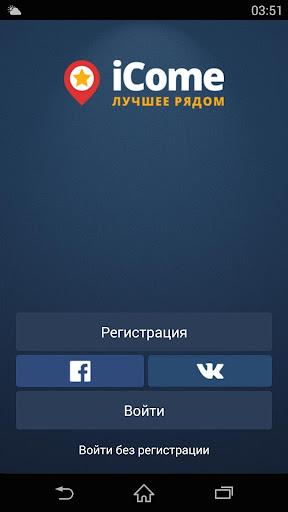 【免費生活App】iCome-APP點子