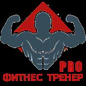 Фитнес тренер PRO