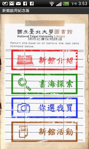 國立臺北大學新館啟用紀念版