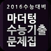 2016 수능대비 마더텅 수능기출문제집 모바일 앱북