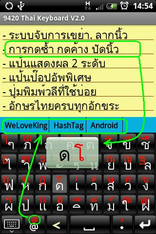 9420 Thai Keyboard - screenshot