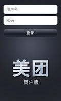 Screenshot of 美团商家版