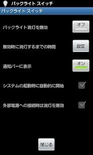 玩免費商業APP|下載バックライト スイッチ app不用錢|硬是要APP