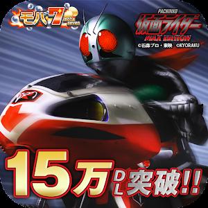 [モバ7]ぱちんこ仮面ライダーMAX EDITION