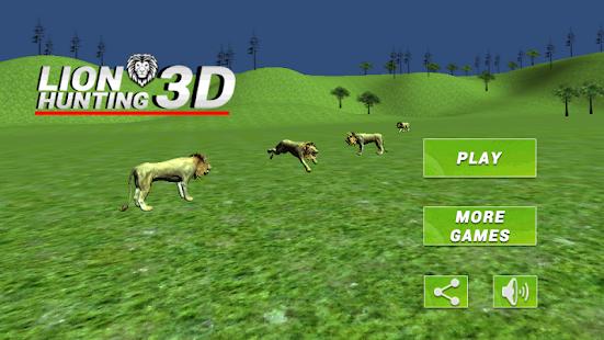 獅子狩獵3D