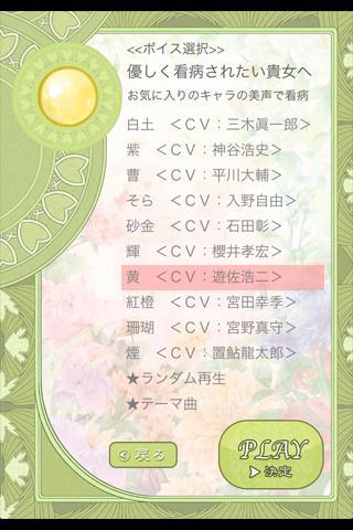 Voice actors' app YUMORISEKI.4- screenshot