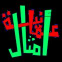 لعبة الامثال العمانية icon