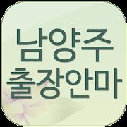 남양주출장안마 -평내 호평동 진접 별내 마석 출장마사지