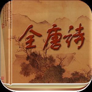 書籍App|全唐诗 LOGO-3C達人阿輝的APP