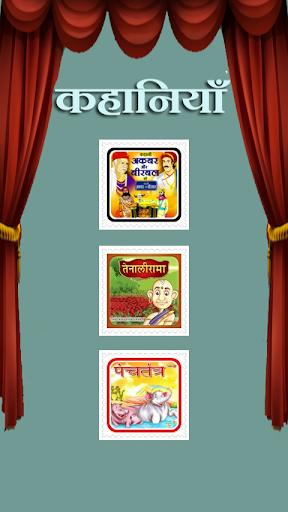 Hindi Story kahaniya - hindi