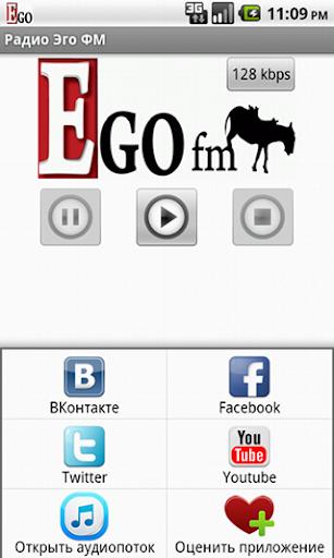 Радио Эго ФМ