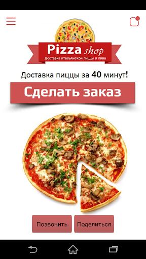 ПиццаШоп PizzaShop
