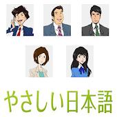 Speak Japanese Lessons