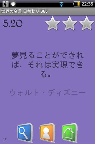 無料生活Appの世界の名言 日めくり 366|記事Game