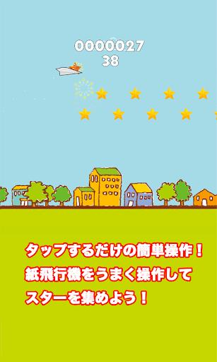 Origami Plane 1.00 Windows u7528 2