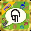 Oriya PaniniKeypad PRO icon